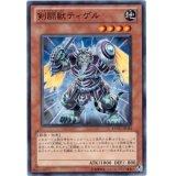 剣闘獣ティゲル