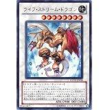 ライフ・ストリーム・ドラゴン Ultra