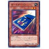 カードカー・D Rare