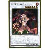 獣神ヴァルカン Gold