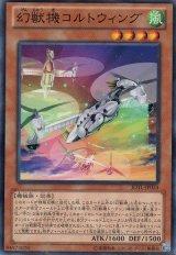 幻獣機コルトウィング