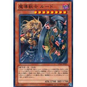 画像1: 魔導獣士 ルード