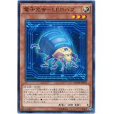 電子光虫-LEDバグ