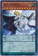 智天の神星龍 Ultra