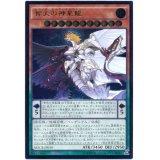 智天の神星龍 Ultimate
