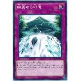 幽麗なる幻滝