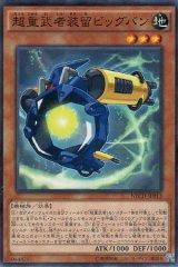 超重武者装留ビッグバン