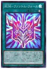 RUM-ファントム・フォース Super