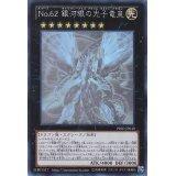 No.62 銀河眼の光子竜皇 Holographic