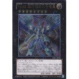 No.62 銀河眼の光子竜皇 Ultimate