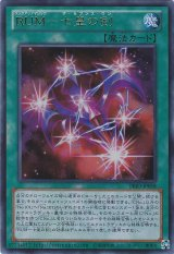 RUM-七皇の剣 Ultra