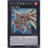 No.79 BK 新星のカイザー Super