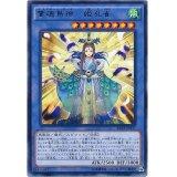霊魂鳥神-姫孔雀 Rare