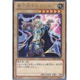 魔法剣士トランス Rare