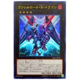 ヴァレルロード・X・ドラゴン Ultra