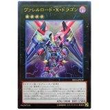 ヴァレルロード・X・ドラゴン Ultimate