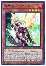 焔聖騎士-オジエ Super