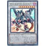 ヴァレルロード・S・ドラゴン Ultra