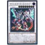ヴァレルロード・S・ドラゴン Ultimate