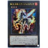 転生炎獣ミラージュスタリオ Ultra