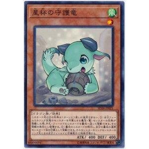 画像1: 星杯の守護竜