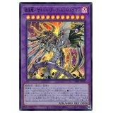 鎧獄竜-サイバー・ダーク・エンド・ドラゴン Ultra