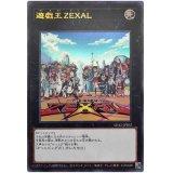 遊戯王ZEXAL Ultra