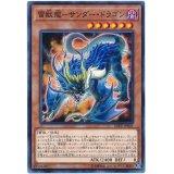 雷獣龍-サンダー・ドラゴン