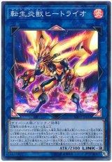 転生炎獣ヒートライオ Super