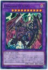 Dragoon D-END