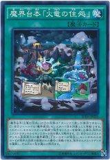 魔界台本「火竜の住処」