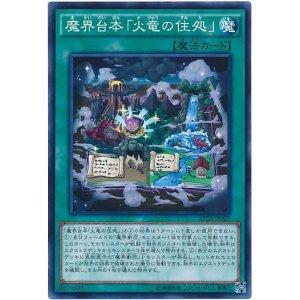 画像1: 魔界台本「火竜の住処」