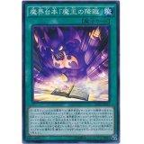 魔界台本「魔王の降臨」 Super
