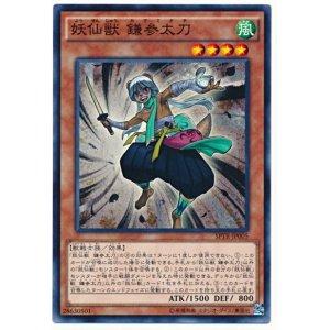 画像1: 妖仙獣 鎌参太刀