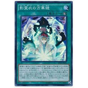 画像1: 影霊衣の万華鏡 Super