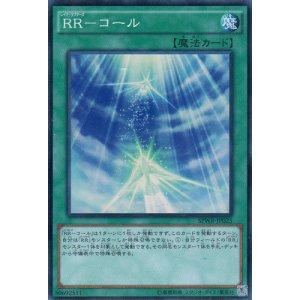 画像1: RR-コール Super