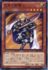 巨竜の聖騎士 Super