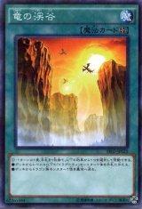 竜の渓谷 N-Parallel