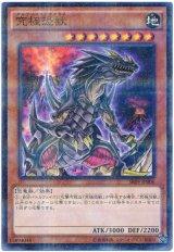 究極恐獣 N-Parallel