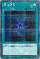 闇の誘惑 N-Parallel
