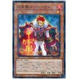 焔聖騎士-ローラン N-Parallel