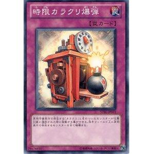 画像1: 時限カラクリ爆弾