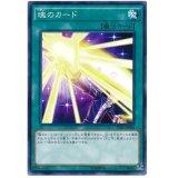 魂のカード N-Rare