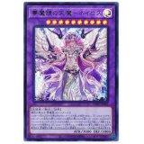 夢魔鏡の天魔-ネイロス Ultra